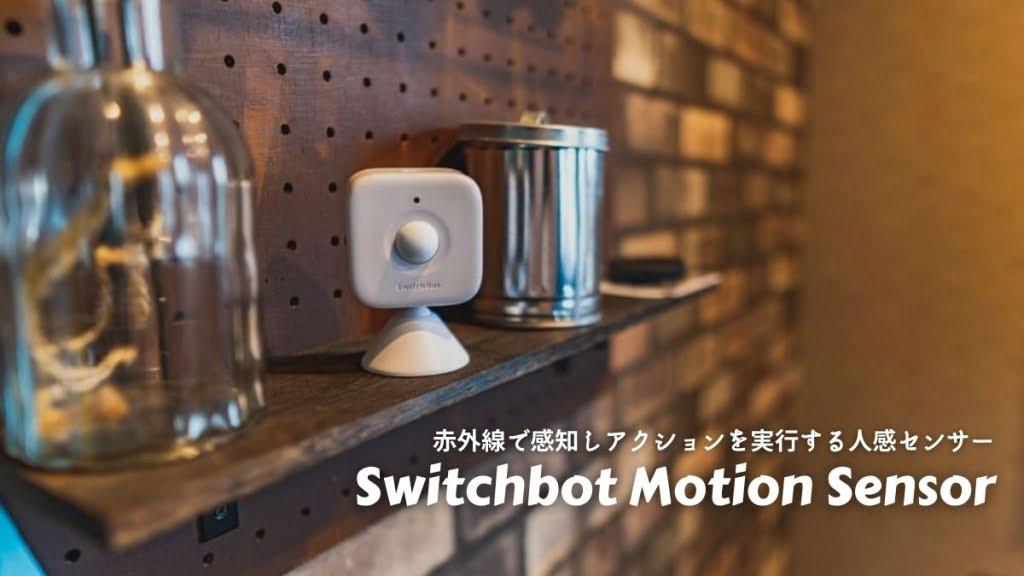 Switchbot 人感センサーレビュー|赤外線で人の動きを感知し家電を自由に操作でき、防犯にも役立つ人感センサー